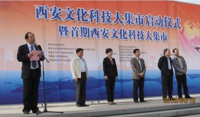 陕西盛唐传媒受邀参加西安首期首届文化科技大集市